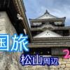 スイフトスポーツで行く四国旅行2日目の楽しすぎる観光(前編)