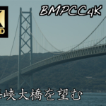 【BMPCC4K】兵庫舞子公園より明石海峡大橋を望む 4K UHD 59.94fps