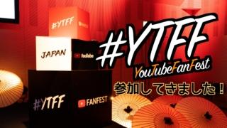 YouTube FANFEST Creator Camp 2019 表参道2