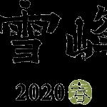 snow peak 雪峰祭 2020 春