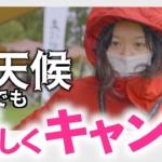 【キャンプ】犬連れ夫婦 Snow Peak Way 2020 Premium in HQ 2nd #2 酔う嫁初日編
