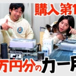 バンライフに向けて12万円分のカー用品を爆買いしたよ!