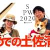 Snow Peak Way 2020 in 土佐清水