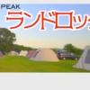 【キャンプ】犬連れ夫婦 Snow Peak Way 2020 Premium in HQ 2nd #3 村ができていました