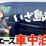 ずっと行きたいと思っていた鳥取・島根へ!車中泊旅へ行くぞ!(#1 初日編)