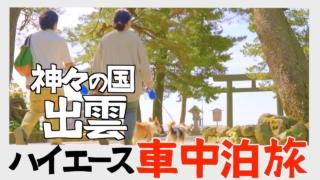 出雲大社へ_車中泊旅3日目_4_最終編