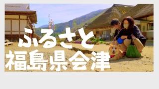 犬連れ夫婦旅 ハイエースで巡る 福島県会津地方(前編