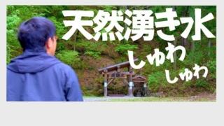 福島県奥会津へ(後編)福島車中泊旅 #4